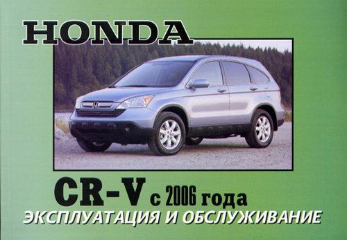 HONDA CR-V с 2006 Инструкция по эксплуатации и техническому обслуживанию