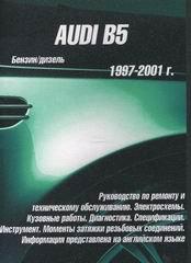 CD AUDI B5 1997-2001 бензин / дизель