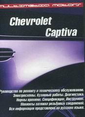 CD CHEVROLET CAPTIVA с 2007 бензин / дизель