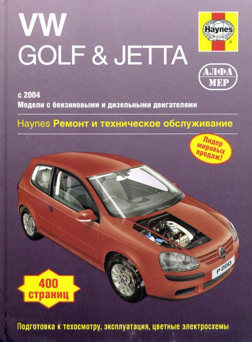 VOLKSWAGEN JETTA / GOLF / GOLF PLUS с 2004 бензин / дизель Книга по ремонту и эксплуатации