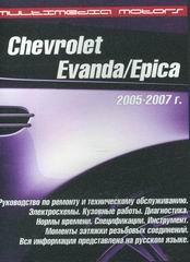 CD CHEVROLET EVANDA 2005-2007 бензин / дизель