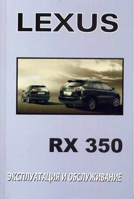 LEXUS RX 350 с 2003 Пособие по эксплуатации и техобслуживанию