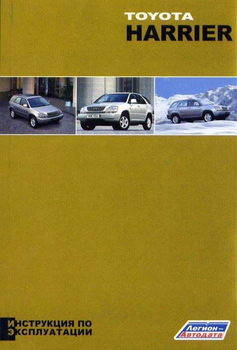 TOYOTA HARRIER 1997-2003 Книга по эксплуатации и техническому обслуживанию