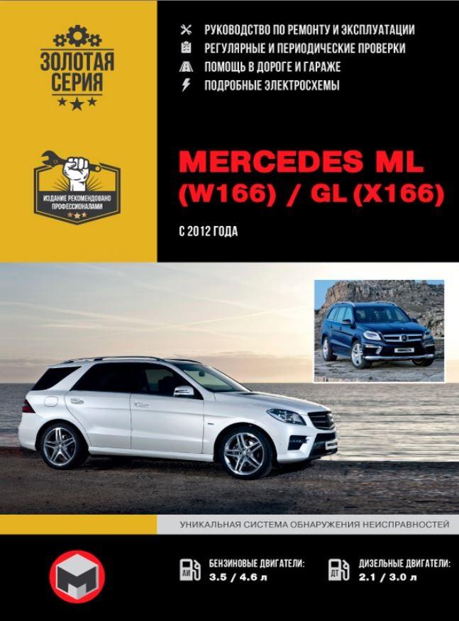 Книга MERCEDES BENZ ML КЛАСС (W-166) (Мерседес 166) с 2012 бензин / дизель Пособие по ремонту и эксплуатации