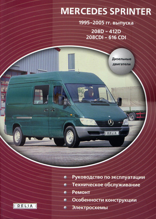 MERCEDES-BENZ SPRINTER 1995-2005 дизель Пособие по ремонту и эксплуатации