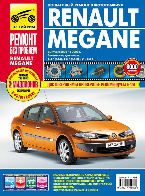 Книга RENAULT MEGANE II (Рено Меган 2) 2003-2008 бензин Руководство по ремонту в цветных фотографиях