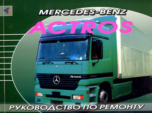 MERCEDES BENZ ACTROS с 1996 Руководство по ремонту