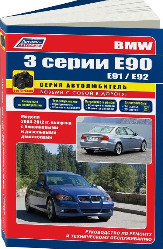 BMW 3 серии (кузов E90) (БМВ 3 серии) с 2004 бензин / дизель Книга по ремонту и эксплуатации