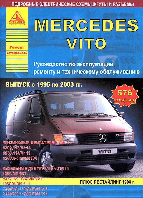 Инструкция MERCEDES BENZ VITO (Мерседес Вито) 1995-2003 бензин / дизель Книга по ремонту и эксплуатации