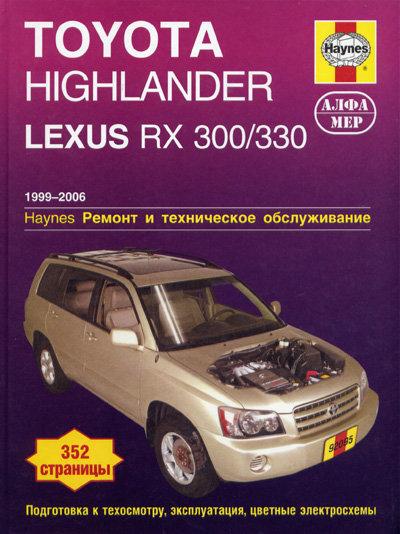 LEXUS RX 330 / RX 300, TOYOTA HIGHLANDER 1999-2006 Книга по ремонту и эксплуатации