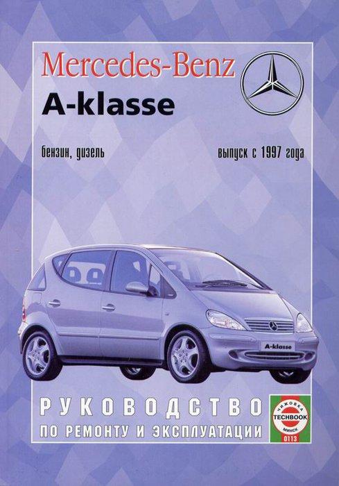 MERCEDES BENZ A Класс (W168) с 1997 бензин / дизель Пособие по ремонту и эксплуатации