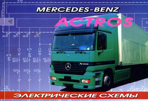 MERCEDES ACTROS с 1996 Электрические схемы