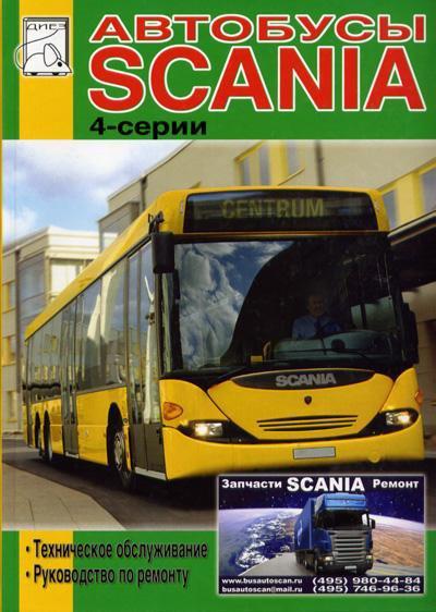 SCANIA 4 серии (OMNILINK, OMNICITY, OMNILINE, IRIZAR CENTURY / ГоЛАЗ 52911) Книга по ремонту