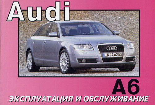 AUDI A6 с 2004 Руководство по эксплуатации и техническому обслуживанию
