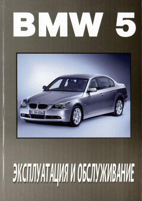 BMW 5-й серии (E60) с 2003 Руководство по эксплуатации и техническому обслуживанию