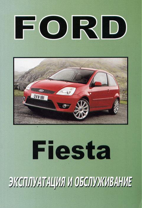 FORD FIESTA с 2003 Руководство по эксплуатации и техническому обслуживанию