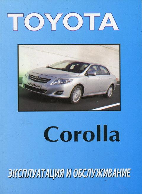 TOYOTA COROLLA c 2007 Руководство по эксплуатации и техническому обслуживанию