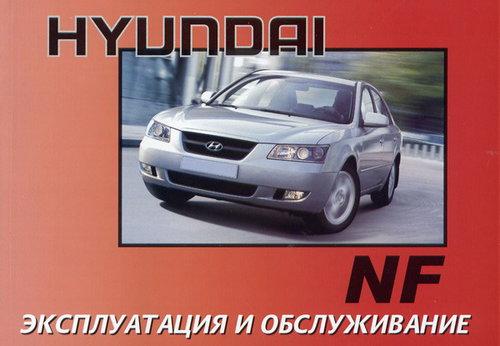 HYUNDAI NF с 2004 Руководство по эксплуатации и техническому обслуживанию