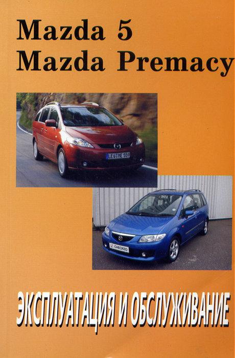 MAZDA 5 / PREMACY c 2003 Руководство по эксплуатации и техническому обслуживанию