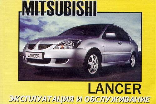 MITSUBISHI LANCER с 2003 Руководство по эксплуатации и техническому обслуживанию