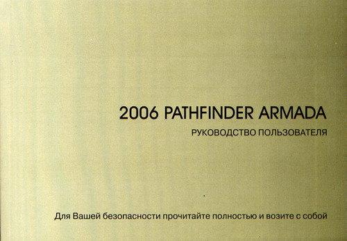 NISSAN PATHFINDER ARMADA с 2004 Руководство по эксплуатации и техническому обслуживанию
