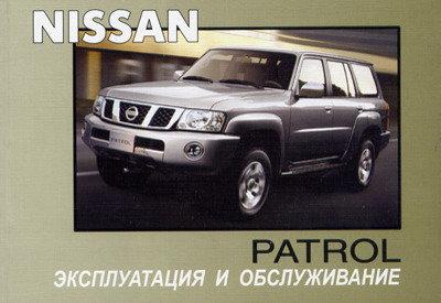 NISSAN PATROL с 2004 Руководство по эксплуатации и техническому обслуживанию