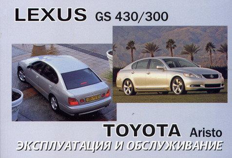 TOYOTA ARISTO / LEXUS GS 300 / 430 с 2004 Инструкция по эксплуатации и техобслуживанию