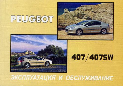 PEUGEOT 407 с 2004 Руководство по эксплуатации и техническому обслуживанию