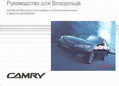 TOYOTA CAMRY с 2001 Руководство по эксплуатации и техническому обслуживанию