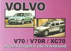 VOLVO VC70 / V70R / XC70 с 2000 Руководство по эксплуатации и техническому обслуживанию