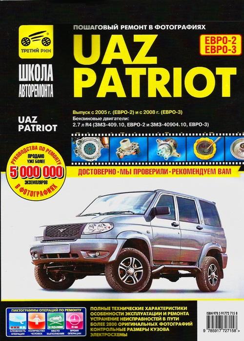 Инструкция УАЗ 3163 Patriot 2005-2012  Руководство по ремонту в фотографиях