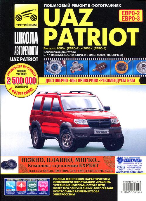УАЗ 3163 Patriot Руководство по ремонту в фотографиях