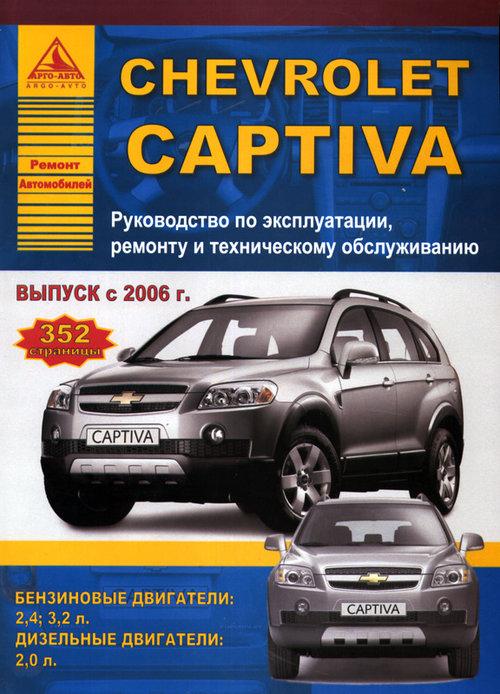 CHEVROLET CAPTIVA с 2006 бензин / дизель Пособие по ремонту и эксплуатации