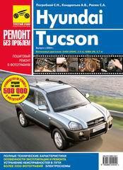 Книга HYUNDAI TUCSON (Хендай Туксон) с 2004 бензин Руководство по ремонту цветное в фотографиях