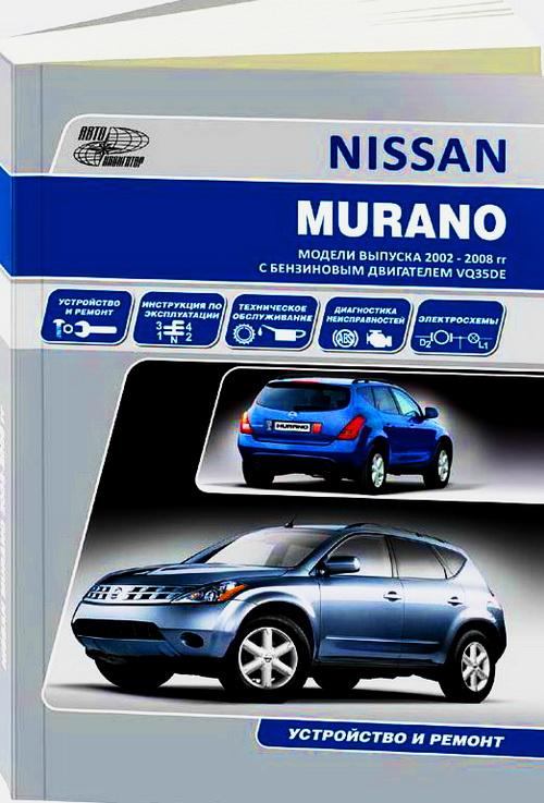 Книга NISSAN MURANO c 2002 бензин Пособие по ремонту и эксплуатации