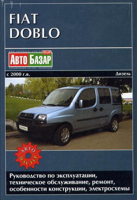 FIAT DOBLO с 2000 дизель Пособие по ремонту и эксплуатации