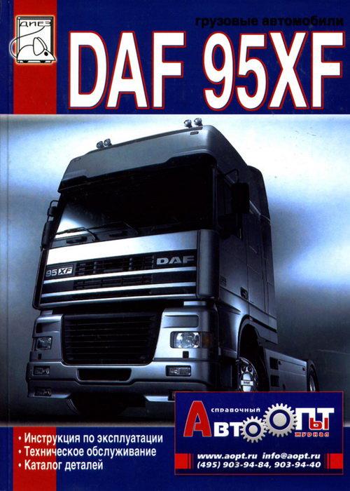 DAF 95XF Пособие по эксплуатации и техническому обслуживанию