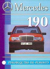 MERCEDES-BENZ 190, 190E (W 201) 1982-1993 бензин