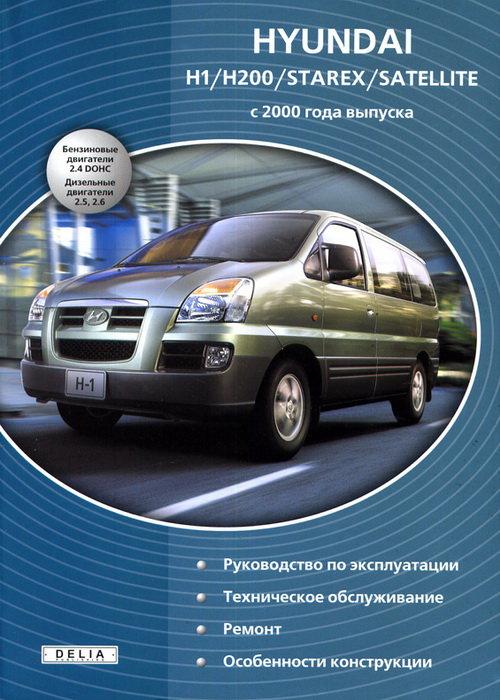HYUNDAI H1 / H200 / STAREX / SATELLITE с 2000 бензин / дизель Книга по ремонту и эксплуатации