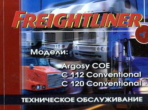 FREIGHTLINER ARGOSY COE / C112 / C120