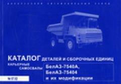 БелАЗ 7540А, 75404 Каталог деталей