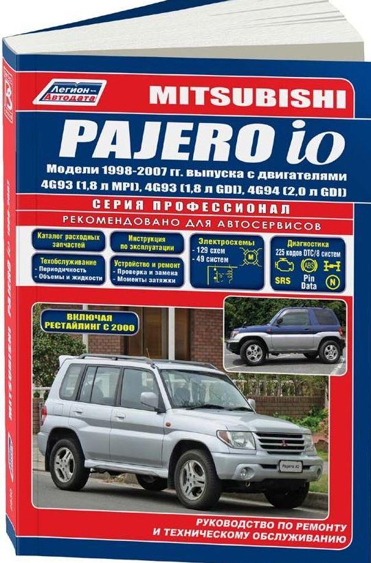 Книга MITSUBISHI PAJERO IO (Мицубиси Паджеро ИО) 1998-2007 бензин Пособие по ремонту и эксплуатации