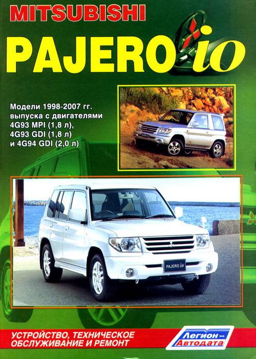MITSUBISHI PAJERO IO 1998-2007 бензин Пособие по ремонту и эксплуатации