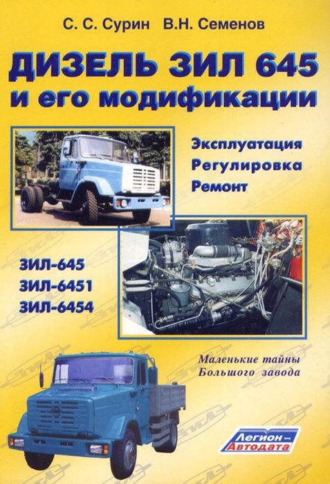 Дизельный двигатель ЗИЛ 645 Руководство по ремонту