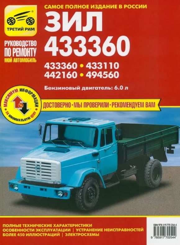 ЗИЛ 433360 Руководство по ремонту