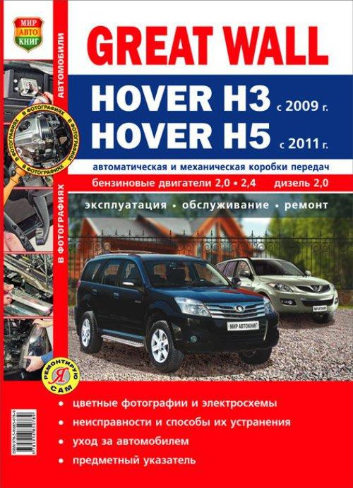 GREAT WALL HOVER H3 с 2009 / HOVER Н5 с 2011 бензин / дизель Книга по ремонту в цветных фотографиях УЖЕ В ПРОДАЖЕ