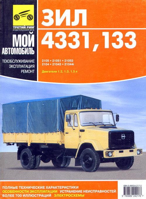 ЗИЛ 133, 4331 Пособие по ремонту