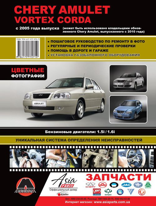 CHERY AMULET, VORTEX CORDA с 2005 и с 2010 Книга по ремонту и эксплуатации цветная (4997)