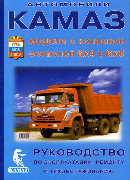 КамАЗ 5320, 5410, .........., 53215, 54115 Руководство по ремонту