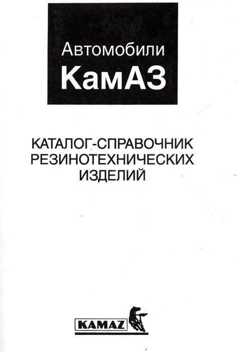 Каталог резинотехнических изделий автомобилей КамАЗ